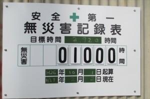 米子支店20150202無災害記録達成_R