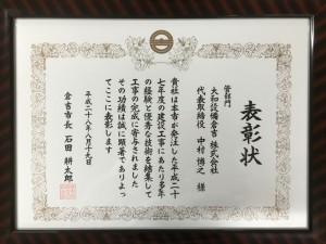 20161101dkkurayoshiyuryou_r