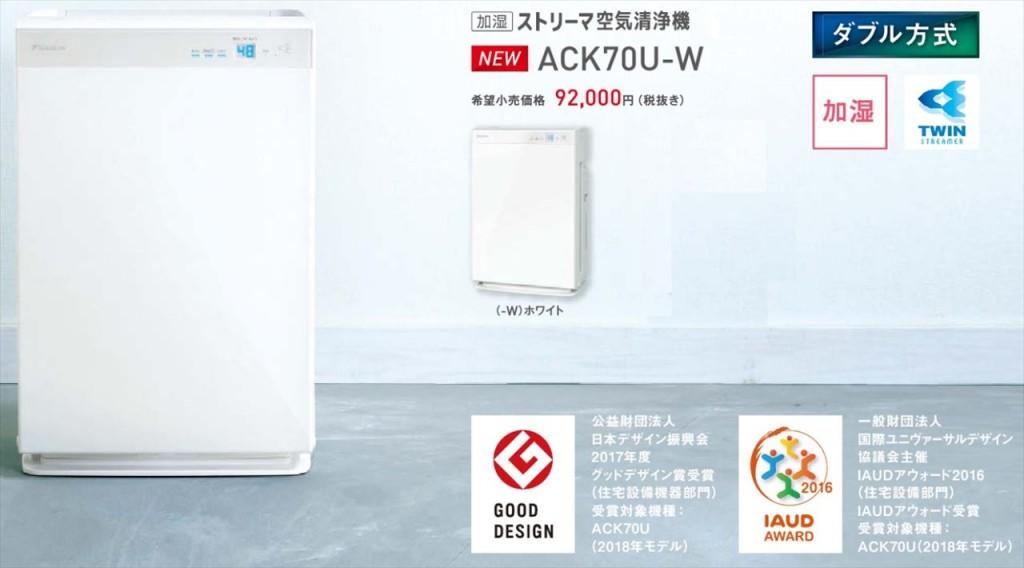 ACK70U-W_R