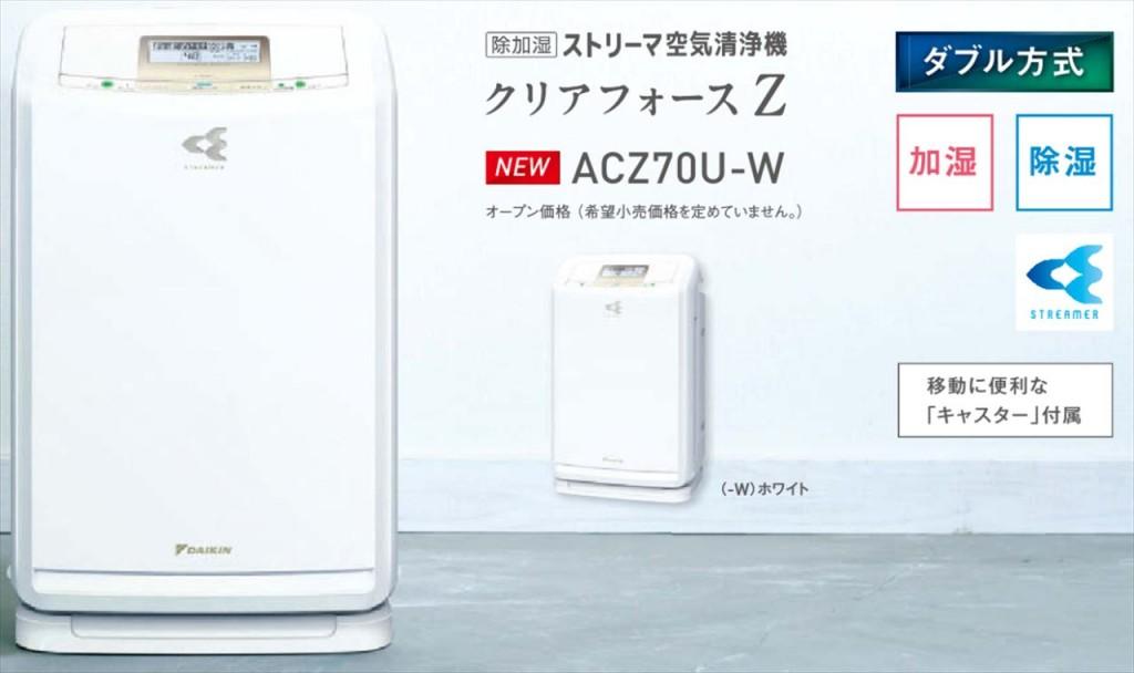 ACZ70U-W_R
