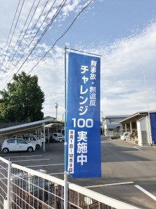 20180901dkmujikomusaigai02_R