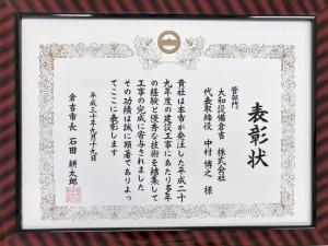 20180919dkyuryoukensetuhyosyo_R