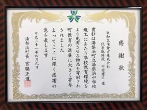 20190409dkyurihamakansya2_R